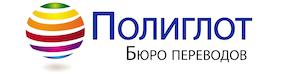 Бюро переводов Полиглот